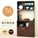 《HOPMA》典藏高廚房櫃 D-1800...