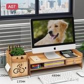 顯示器屏增高架熒幕架 辦公室臺式液晶底座 桌面鍵盤收納盒置物架 CJ5494『易購3c館』