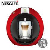 【雀巢】DOLCE GUSTO 膠囊咖啡機 New Circolo (型號:9742)