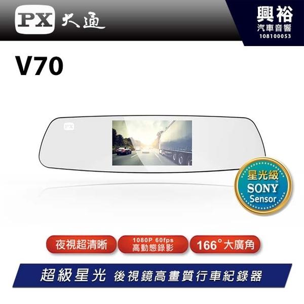 【PX大通】V70 超級星光後視鏡高畫質行車記錄器*5吋螢幕/SONY超感光元件/166度超廣角 保固2年