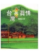 二手書博民逛書店 《台灣畫真情》 R2Y ISBN:9570463074│吳德亮,圖