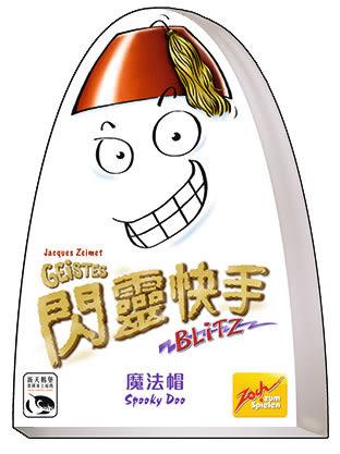 【新天鵝堡】閃靈快手魔法帽 Geistesblitz Spooky Doo - 中文鐵盒正版桌遊 《德國益智遊戲》可樂農莊