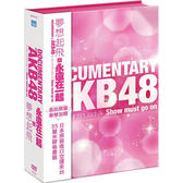 AKB48夢想起飛&永遠在一起(限量珍藏版)DVD