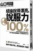 (二手書)結論說得漂亮,說服力100%:38個不被誤解的說話技巧,活用「倒金字塔說話..