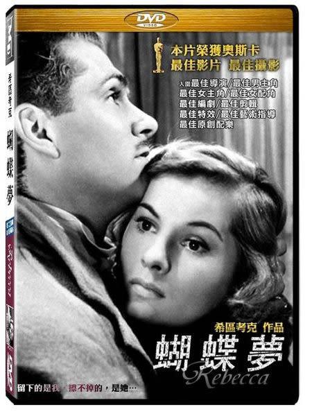 希區考克 蝴蝶夢 DVD (購潮8)