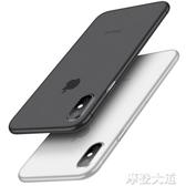 蘋果x手機殼iphone/xr/xs/max/6/6s/7超薄8磨砂plus防摔6P保護套iphonex全包邊『摩登大道』