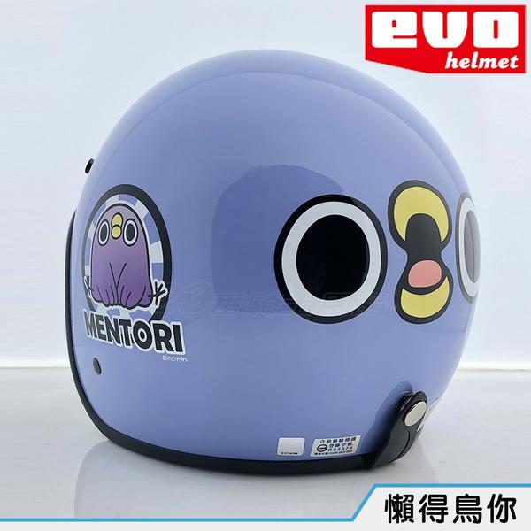 EVO 309 小帽款 懶得鳥你 聯名 卡通 正版授權 大童 成人復古帽 3/4罩 半罩安全帽 正版授權|23番