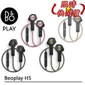 【限時特賣】 B&O PLAY BEOPLAY H5 無線藍芽耳機 四色 公司貨
