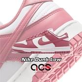Nike 休閒鞋 Wmns Dunk Low Archeo Pink 復古粉 玫瑰粉 女鞋 【ACS】 DD1503-111