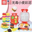 彩泥漢堡機橡皮泥模具工具套裝兒童手工超輕粘土女孩玩具【淘嘟嘟】