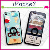 Apple iPhone7 4.7吋 Plus 5.5吋 浮雕貓背蓋 指環支架手機套 全包邊保護套 卡通cat手機殼 小貓保護殼