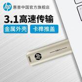 隨身碟 HP惠普U盤32g金屬USB3.1高速創意移動學生3.0商務優盤 宜品免運