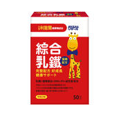 【小兒利撒爾】綜合乳鐵 (50入/盒) 牛奶口味