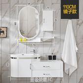 衛浴現代PVC浴室櫃組合 洗臉盆櫃洗手面池洗漱台衛生間吊櫃小戶型YTL 皇者榮耀