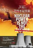 (二手書)核電不是答案