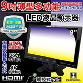 9吋LED液晶螢幕顯示器(AV、VGA、HDMI) 9200型@桃保