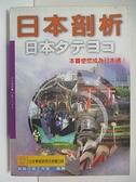 【書寶二手書T5/語言學習_AQO】日本剖析_致良日語工作室