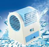 小電風扇電扇小型usb創意便攜車載制冷器迷你電動宿舍微型水空調 nm3197 【VIKI菈菈】