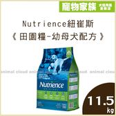 寵物家族*-Nutrience紐崔斯《田園糧 - 幼母犬配方》配方11.5kg