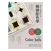 所有人都用得上的暢銷配色學(最實用的色彩心理學.搞懂色彩味道個性和適用產品.成功