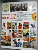 【書寶二手書T8/行銷_ZJH】世界上最有力量的是夢想21:激勵人心的創業夢(一)_林玉卿