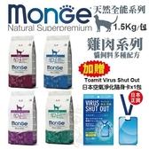 買任2包送日本空氣淨化隨身卡*WANG*義大利Monge瑪恩吉 天然全能系列-雞肉系列 1.5kg/包 貓飼料
