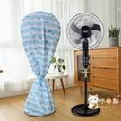 防塵罩落地扇罩子風扇防塵罩落地全包式電扇電風扇罩風扇 星際小舖