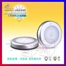LED磁吸壁貼人體感應夜燈 電池式感應夜燈 ALUCKY 夜燈 3米 人體感應夜燈