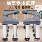 加高洗衣機底座腳架全自動滾筒波輪通用墊高托架冰箱架不銹鋼支架 LX 智慧 618狂歡