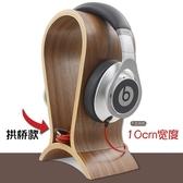 耳機架子支架實木