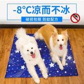 跨年趴踢購夏季狗狗冰墊凝膠涼墊涼席夏天降溫貓咪狗墊子耐咬狗窩墊寵物冰墊