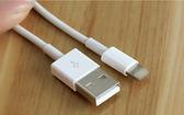 【G00029】蘋果通用ipad iPhone5 5s 6 6plus 7 7plus 數據線充電線傳輸線類原廠