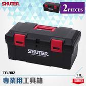 2入TB-902 專業用工具箱/多功能工具箱/樹德工具箱/專用型工具箱