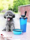 寵物外出水糧杯大型犬便攜式喂食喂水器戶外水壺外出用品  全店88折特惠