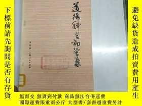 二手書博民逛書店罕見道德科學初學集Y17584 李奇 上海人民 出版1979