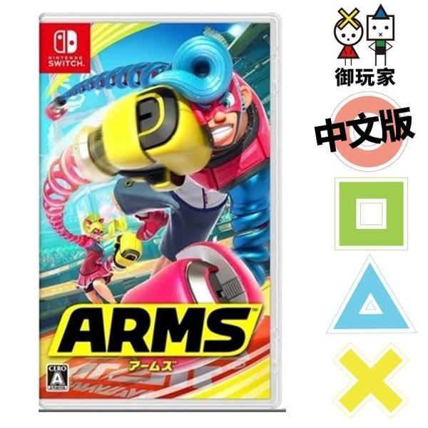★御玩家★現貨 NS Switch 神臂鬥士 ARMS 支援更新繁體中文版