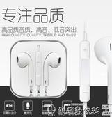 特賣線控耳機塔菲克耳機原裝正品入耳式通用男女生6s適用iPhone蘋果vivo華為小米 爾碩數位