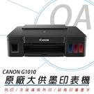 Canon 佳能 PIXMA G1010 原廠大供墨 印表機