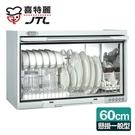喜特麗  60CM懸掛式烘碗機 一般型 塑膠筷架烘碗機 白色 JT-3760 送原廠技師基本安裝