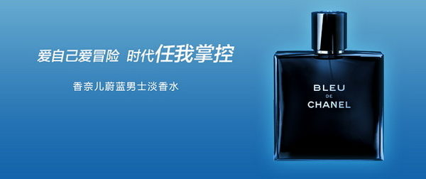 chanel bleu  噴式 男性試管小樣品香水 2ML