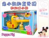 麗嬰兒童玩具館~英國知名卡通人物-Peppa Pig 粉紅豬小妹-兔小姐的直升機