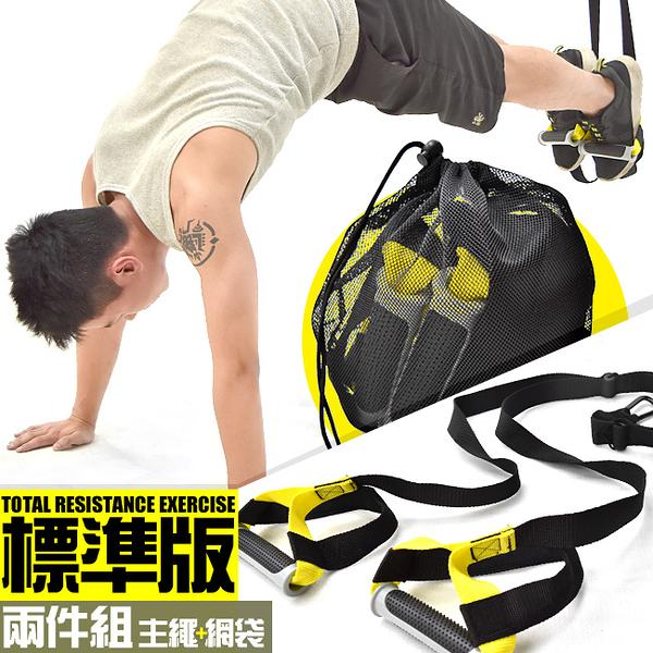核心抗阻力鍛煉懸掛系統標準版懸掛式訓練帶懸吊訓練繩.抗力帶運動健身器材推薦哪裡買TRX-1