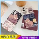 餅乾小熊 VIVO X50 Y15 2020 Y12 Y17 V15 pro V9 浮雕手機殼 曲奇餅乾熊 保護鏡頭 全包蠶絲 四角加厚