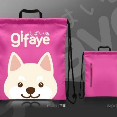柴犬琦菲gifaye 正版授權 束口包/束口袋- (3色)