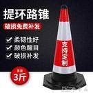 橡膠路錐反光錐禁止停車路障柱交通設施安全警示錐形雪糕筒 【全館免運】