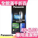 日本 Panasonic ES-4L03 國際牌 電動刮鬍刀 清潔充電器 專用清潔劑 3包入【小福部屋】