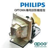 【APOG投影機燈組】適用於《OPTOMA EH500/OPH4600/X600/OPX5035/DH1017/OPX6035》★原裝Philips裸燈★