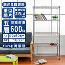 【dayneeds】荷重加強型90x60x180公分 五層架/ 收納架 /置物架 /波浪架/鍍鉻層架