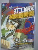 【書寶二手書T9/一般小說_OOG】打工偵探-拷問遊樂園_大澤在昌