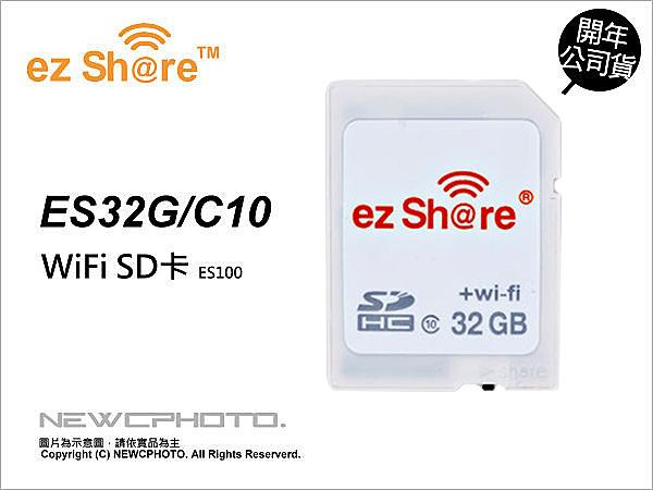 易享派 ez Share ES100 32G class 10 C10 SD SDHC WiFi 記憶卡 適650D/60D/P7700/TR150【可刷卡】薪創數位